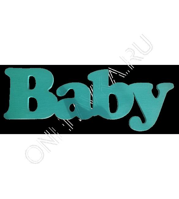 """Слово """"Baby"""""""